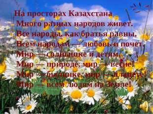На просторах Казахстана Много разных народов живет. Все народы, как братья ра