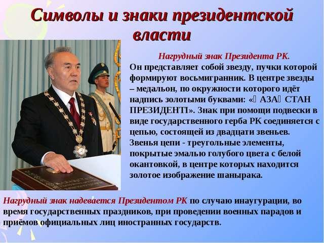 Символы и знаки президентской власти Нагрудный знак Президента РК. Он предста...