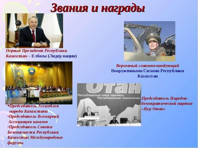 Звания и награды Первый Президент Республики Казахстан – Елбасы (Лидер нации)...