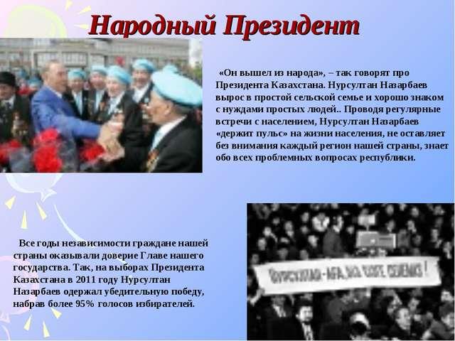 Народный Президент «Он вышел из народа», – так говорят про Президента Казахст...