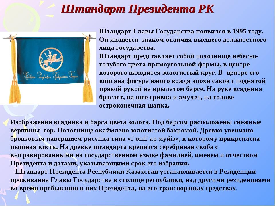 Штандарт Президента РК Штандарт Главы Государства появился в 1995 году. Он яв...