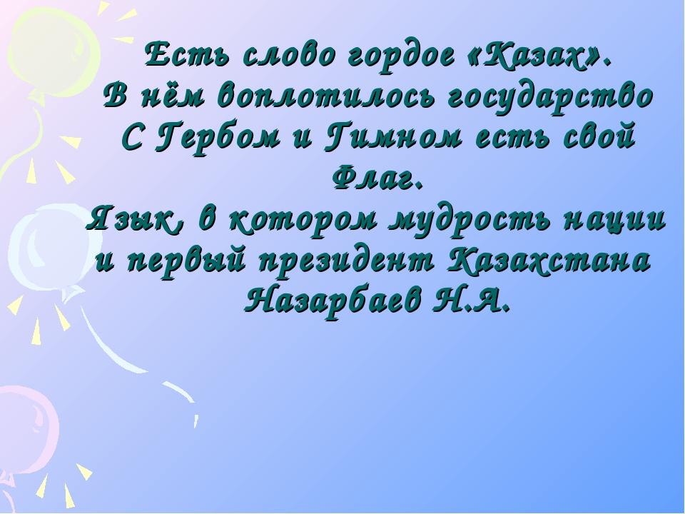 Есть слово гордое «Казах». В нём воплотилось государство С Гербом и Гимном ес...