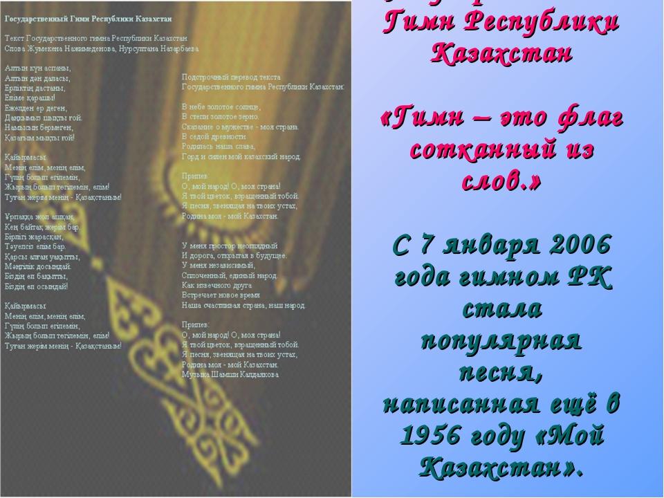 Государственный Гимн Республики Казахстан «Гимн – это флаг сотканный из слов....