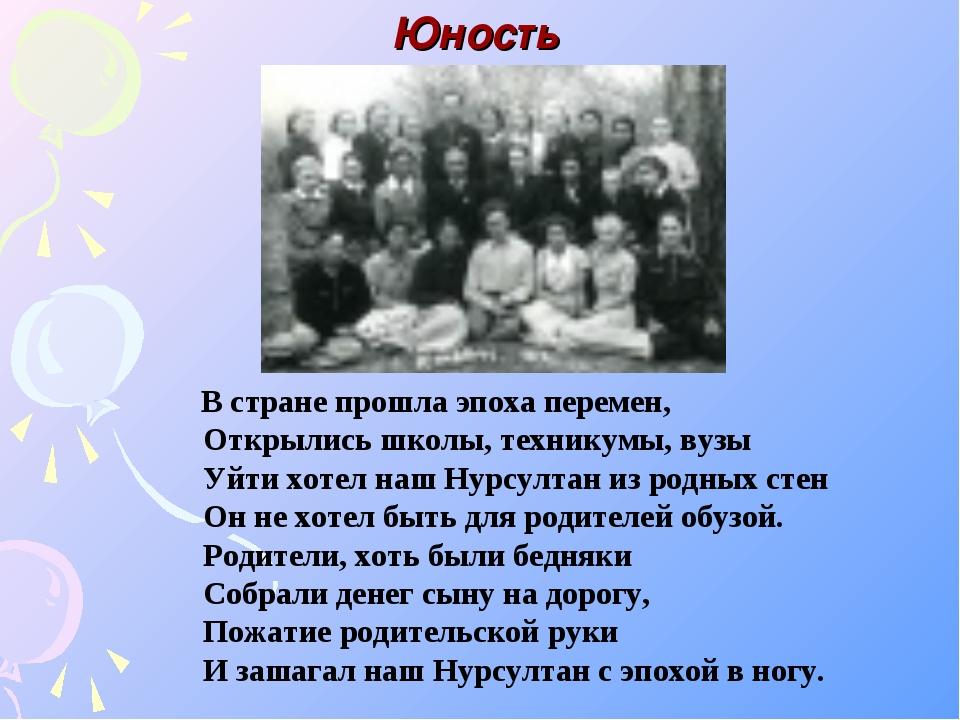 В стране прошла эпоха перемен, Открылись школы, техникумы, вузы Уйти хотел н...