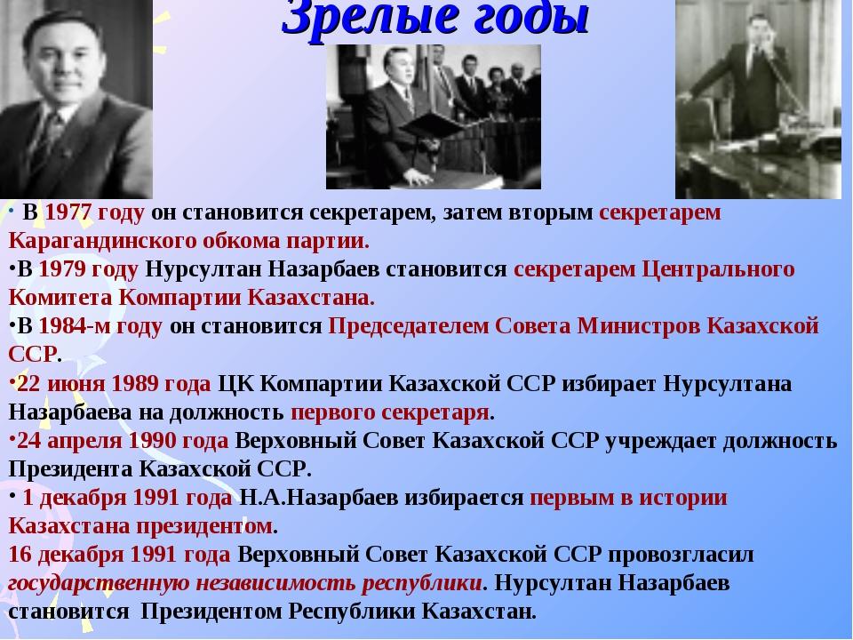 Зрелые годы В 1977 году он становится секретарем, затем вторым секретарем Ка...