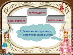 звуковедение варьирование исполнение 9. Движение мелодии вверх, вниз или на