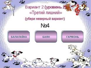 Вариант 2 (уровень 2) «Третий лишний» (убери неверный вариант) №4 БАЛАЛАЙКА Б