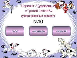 Вариант 2 (уровень 2) «Третий лишний» (убери неверный вариант) №10 СОЛО АНСАМ