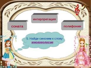 полифония соната интерпретация 5. Найди синоним к слову многоголосие: