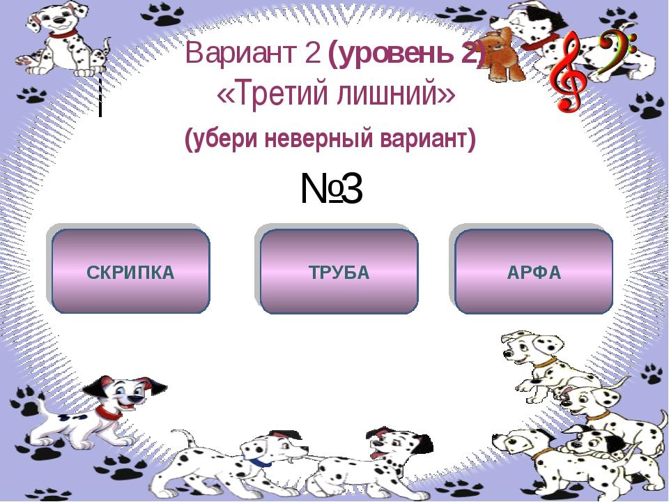 Вариант 2 (уровень 2) «Третий лишний» (убери неверный вариант) №3 ТРУБА СКРИП...