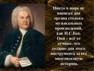 Никто в мире не написал для органа столько музыкальных произведений, как И.С.