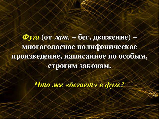 Фуга (от лат. – бег, движение) – многоголосное полифоническое произведение, н...