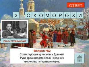 ОТВЕТ: 2 Вопрос №2 Странствующие музыканты в Древней Руси, яркие представител