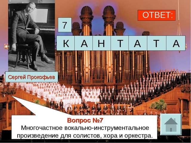 ОТВЕТ: 7 Сергей Прокофьев Вопрос №7 Многочастное вокально-инструментальное пр...