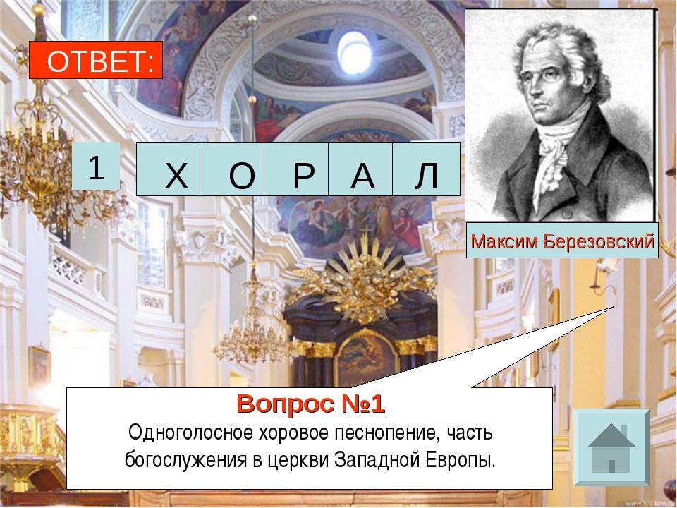 1 Вопрос №1 Одноголосное хоровое песнопение, часть богослужения в церкви Запа...