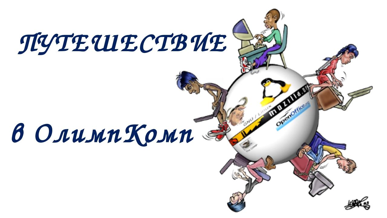 ПУТЕШЕСТВИЕ в ОлимпКомп