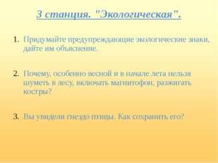 """3 станция. """"Экологическая"""". Придумайте предупреждающие экологические знаки, д"""