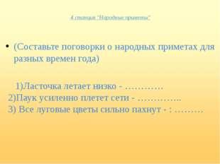 """4 станция """"Народные приметы"""" (Составьте поговорки о народных приметах для ра"""
