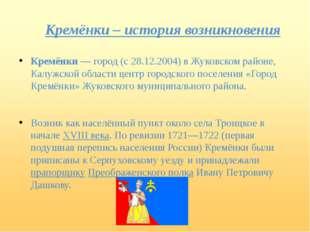 Кремёнки – история возникновения Кремёнки— город (с 28.12.2004) вЖуковском