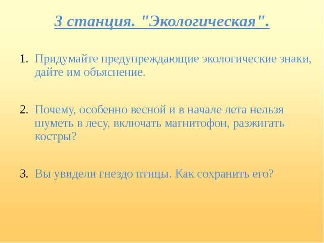 """3 станция. """"Экологическая"""". Придумайте предупреждающие экологические знаки, д..."""