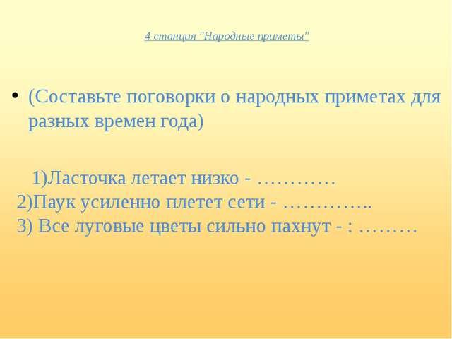"""4 станция """"Народные приметы"""" (Составьте поговорки о народных приметах для ра..."""