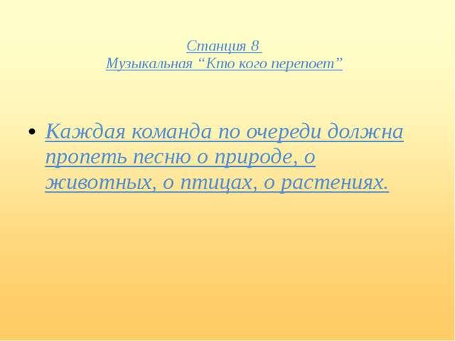 """Станция 8 Музыкальная """"Кто кого перепоет"""" Каждая команда по очереди должна пр..."""