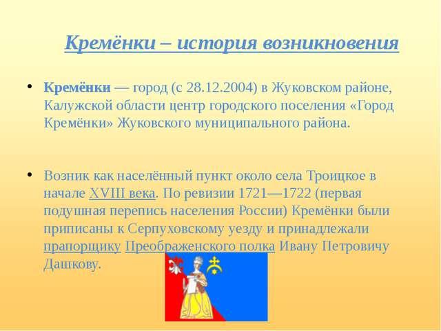 Кремёнки – история возникновения Кремёнки— город (с 28.12.2004) вЖуковском...