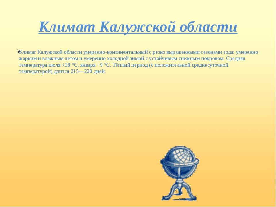 Климат Калужской области КлиматКалужской области умеренно-континентальный с...