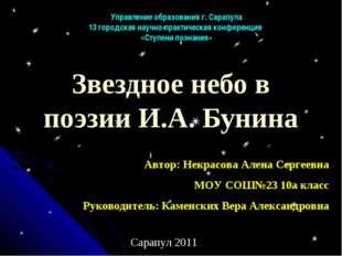 Звездное небо в поэзии И.А. Бунина Автор: Некрасова Алена Сергеевна МОУ СОШ№2