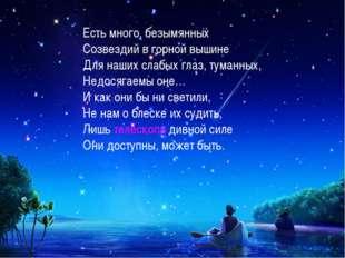 Есть много, безымянных Созвездий в горной вышине Для наших слабых глаз, туман