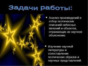 Анализ произведений и отбор поэтических описаний небесных явлений и объектов,