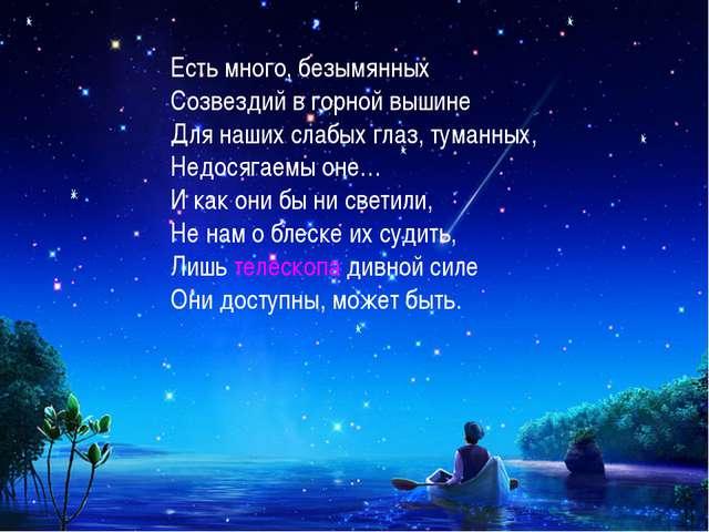 Есть много, безымянных Созвездий в горной вышине Для наших слабых глаз, туман...