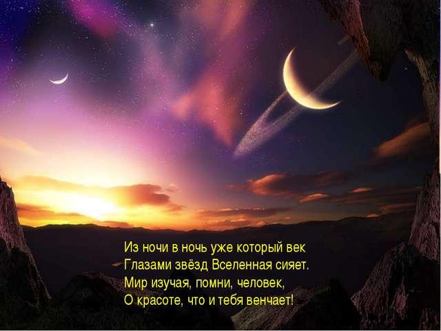 Из ночи в ночь уже который век Глазами звёзд Вселенная сияет. Мир изучая, пом...