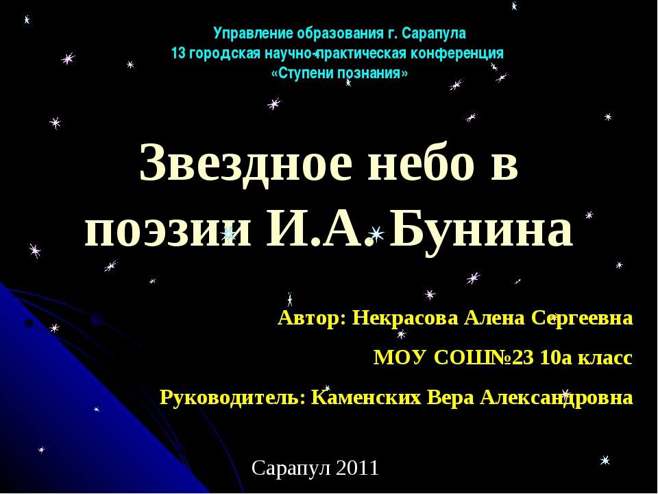 Звездное небо в поэзии И.А. Бунина Автор: Некрасова Алена Сергеевна МОУ СОШ№2...