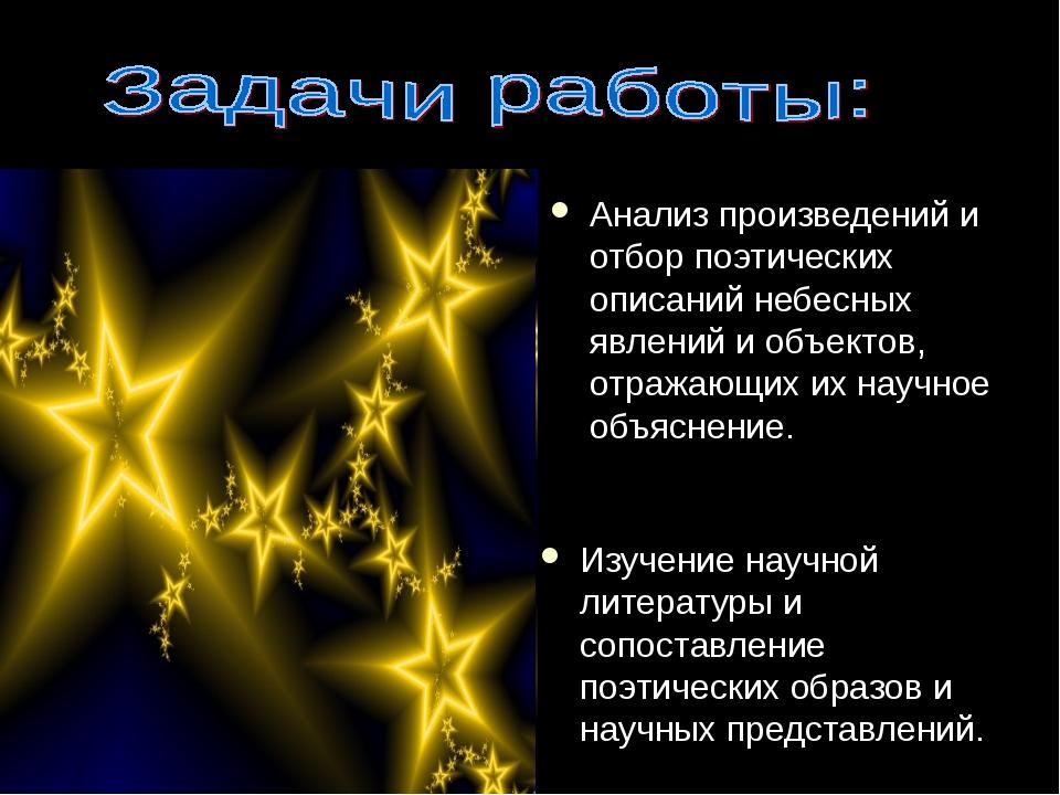 Анализ произведений и отбор поэтических описаний небесных явлений и объектов,...