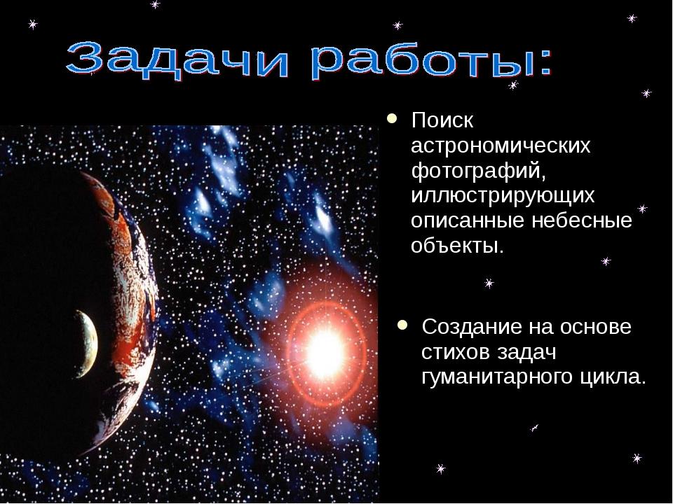 Поиск астрономических фотографий, иллюстрирующих описанные небесные объекты....