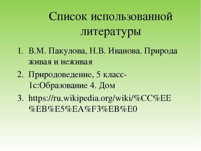Список использованной литературы В.М. Пакулова, Н.В. Иванова. Природа живая и...