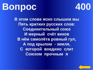 Вопрос 200 Кто основал город Санкт – Петербург? Welcome to Power Jeopardy © D