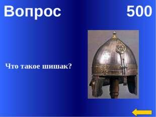 Вопрос 300 В каком веке мы живём? Welcome to Power Jeopardy © Don Link, India