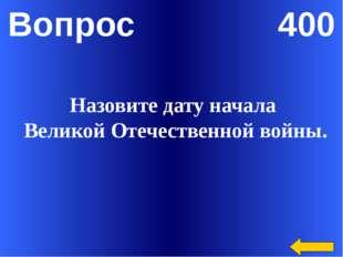 Вопрос 400 В этом слове ясно слышим мы Пять кратких русских слов: Соединитель