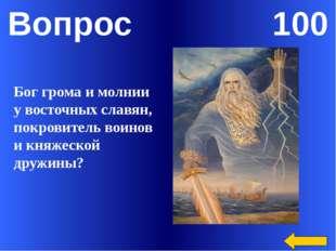 Вопрос 400 Назовите дату начала Великой Отечественной войны. Welcome to Power