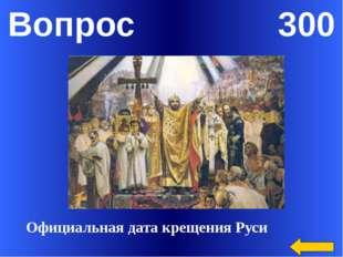 Вопрос 400 Где и когда произошло первое столкновение русских войск и монголо