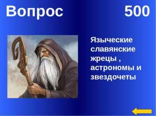 Вопрос 500 Welcome to Power Jeopardy © Don Link, Indian Creek School, 2004 Yo