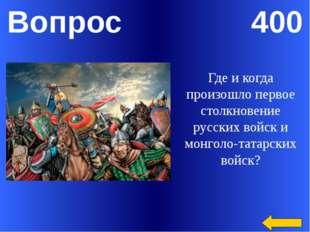 Вопрос 500 В 1036 г. Этот князь разгромил печенегов и их набеги на Русь прек