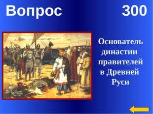 Вопрос 100 Кто изображён на гербе Российской Федерации? Welcome to Power Jeop