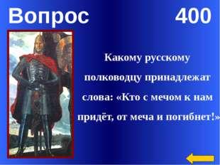 Вопрос 100 Бог грома и молнии у восточных славян, покровитель воинов и княжес