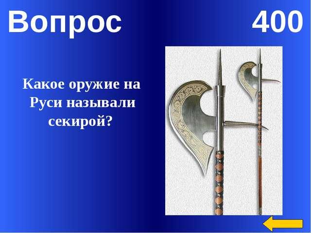 Вопрос 300 Назовите основное оружие профессионального воина – дружинника на Р...