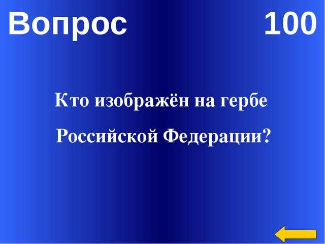 Вопрос 300 Официальная дата крещения Руси Welcome to Power Jeopardy © Don Lin...