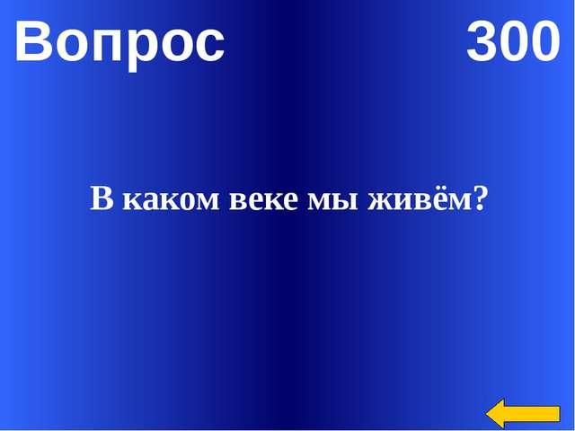 Вопрос 400 Какому русскому полководцу принадлежат слова: «Кто с мечом к нам п...