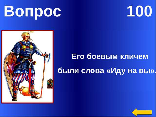 Вопрос 100 Welcome to Power Jeopardy © Don Link, Indian Creek School, 2004 Yo...